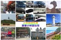 小林旅遊包車-提供台灣各地景點租車加專業司機領隊包車旅遊服務_圖片(1)
