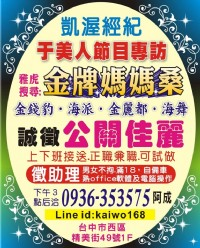 金錢豹.海派.酒店.KTV.誠徵 .兼職.正職_圖片(3)