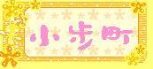 【小步町】提供優質日韓飾品和假睫毛 - 20090829124451_521399901.jpg(圖)