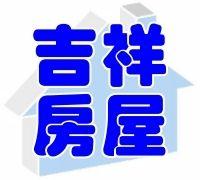 【吉祥房屋-聯合代售網】_圖片(1)