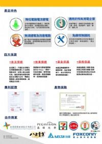 省電大師節電工程合法有效無效退費歡迎預約免費試安裝_圖片(2)