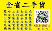 二手家具買賣-收購-估價LINE ID 0914259911 餐飲設備/OA辦公家具/傢俱收購/二手家電回收_圖片(1)