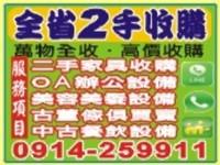 台中二手家具買賣 台北二手家具收購 全省二手家具收購 0914259911_圖片(1)