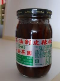 台東名產紅烏龍茶/茶油剝皮辣椒團購來囉_圖片(4)