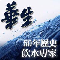 華生桶裝水-買飲水機送桶裝水_圖片(1)