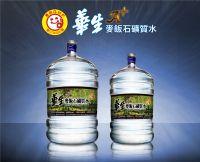 華生桶裝水-買飲水機送桶裝水_圖片(3)