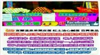 【邁入旺季 熱銷商品 招募市場夥伴】_圖片(1)