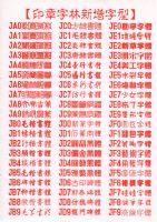 【禾昇刻印】週年慶-大特價-黑牛角印章-超便宜-含刻-5分方(單支)-☆高雄歡迎面交★有無褶存款-台北下訂、隔日到貨_圖片(4)