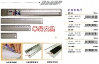 【CB-1000】 鋁合金製圖尺 100公分 COX直尺 防滑 裁切專用 、特價:210元_圖片(1)