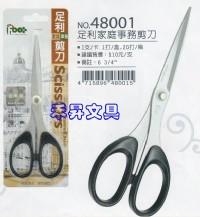 足利 家庭 事務剪刀 (NO.48001)  特價每支:65元(台灣製造、特別鋒利)_圖片(1)