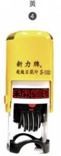 大陸西曆日期章、不製作、單純章殼、黃色桿、特價每支:160元(S-1000日期章、日期呈現2018.06.07)_圖片(1)