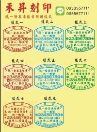 【客製化 發票章】橡皮發票章、統一發票專用章、電視型發票章、收據專用章、橡皮收發章、均一價:80元、挑戰全台灣最便宜_圖片(2)