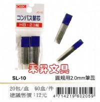 【SL-10 】COX 圓規用2.0mm 備用鉛蕊、鉛蕊尺寸:2.0mm x 27mm x 8支(黑色)特價8元_圖片(1)