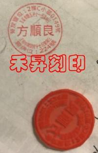 【客製化 迴向章】化因果印章、迴向印章、祭品印章、靈骨塔印章、靈界簽收章、1.5公分橡皮章、每個150元_圖片(1)