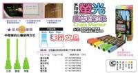 【 SB-30】 水性螢光粉彩筆(白、螢光綠、螢光藍、螢光粉紅、螢光黃、螢光橘 各1支)廣告的好幫手、特價每組199元_圖片(1)