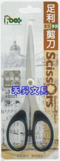 【NO.48001】 台灣製造、品質保證、特別鋒利、家庭事務剪刀  特價每支:65元_圖片(1)