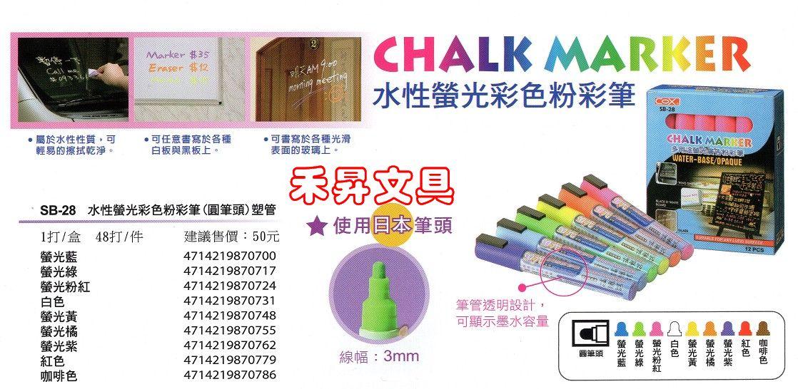 【SB-28】水性螢光彩色粉彩筆 彩繪筆 (日本筆頭) 水性螢光粉彩筆、廣告的好幫手、特價每支32元 - 20180609182032-540863768.jpg(圖)