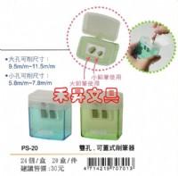 【PS-20】COX 可蓋式削筆器 雙孔 大小 兩用 特價每個:18元_圖片(1)