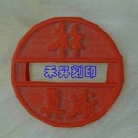 7分橡皮印面、直徑2.1公分、21mm橡皮印面、日期章專用橡皮印面、日戳章印面、每面特價:70元_圖片(1)