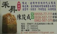 大夏竹園藝事務剪刀 (NO.46001)、足勇7吋剪刀、特價每支:55元_圖片(2)