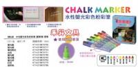 水性螢光彩色粉彩筆(9色一組、採用日本筆頭製作) 彩繪筆  水性螢光粉彩筆、廣告的好幫手、特價每組:270元_圖片(1)
