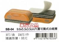 【SB-04】 六層可撕式白板擦 COX板擦 尺寸:9.5*5.3*3.5公分 特價每個:23元_圖片(1)