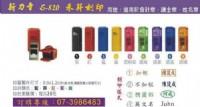 新力牌 S-820 會計章、品名章、護士章、12支特價:1020元(平均每支85元)挑戰全台灣最便宜_圖片(1)