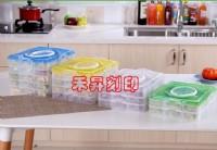 【現貨即發 4層加蓋】水餃盒、 放餃子的速凍盒、廚房冰箱收納盒、不粘冷凍保鮮盒、餃子盒、分格混沌托盤、特價每個:265元_圖片(1)