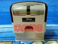 5.8*2.2公分專用連續章、新力牌S1824-DM迴墨章、sign bar(每顆售價:290元)【禾昇 刻印】_圖片(1)