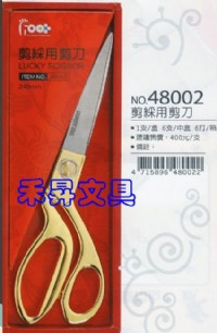 足勇 剪綵用金色剪刀 NO.48002 (台灣製造,長24cm) 每支特價:250元_圖片(1)