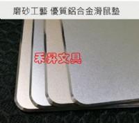 金屬滑鼠墊 18*22cm(不含滑鼠) 滑鼠墊(四色可選)特價每片199元_圖片(1)