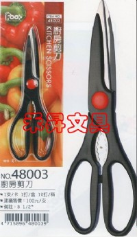Foot 足勇 NO.48003 廚房剪刀 (8 1/2吋)~多用途設計,可剝核桃 、當開瓶器、剪蟹腳、特價每支:63元_圖片(1)