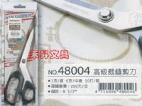 足勇 裁縫 專用剪刀 NO.48004 裁縫剪刀 布剪 大支剪刀 (8 1/2吋、215mm)特價每支:150元_圖片(1)