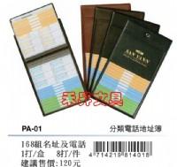PA-01分類電話地址簿、COX電話簿~可紀錄168組地址與電話、特價每本:82元_圖片(1)