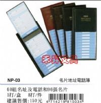 NP-03 名片地址電話簿   COX電話簿  可寫60組名稱及電話、可擺放96張名片、特價每本:84元_圖片(1)