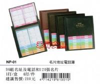 NP-01 名片地址電話簿 COX電話簿 可寫96組名址及電話、可擺放120張名片、特價每本:135元_圖片(1)