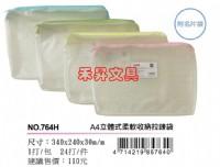 COX 立體式 柔軟收納拉鍊袋 ( NO.764H ) 環保無毒、不含可塑劑 可捲 (A4特大、好收納)每個特價:72元_圖片(1)