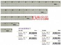40公分直尺 CR-4000 COX塑膠直尺 方眼格線印刷,容易對齊平行線和直角,左右手均適合使用、特價每支13元_圖片(1)
