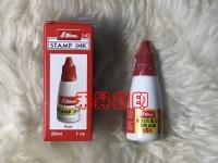 S-62 紅色補充墨水(水性)、新力牌28ml專用印油、回墨章墨水、翻轉章炫風章填充墨水、特價每瓶:100元_圖片(1)