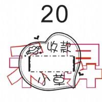 【客製化 造型日期章】S-1000 日期章 每個299元、兩個一組特價:550元(平均每個275元)_圖片(2)