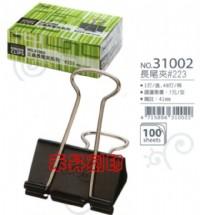 黑色燕尾夾(12支/1打入)蝴蝶夾、鐵夾子、 長尾夾、尺寸:41mm、特價每盒(打):60元、足勇長尾夾31002_圖片(1)