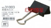 黑色鐵夾子(12支/1打入)蝴蝶夾、燕尾夾、 長尾夾、尺寸:32mm、特價每盒(打):32元、足勇長尾夾31003_圖片(1)