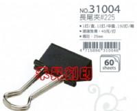 黑色 蝴蝶夾(12支/1打入)燕尾夾、鐵夾子、 長尾夾、尺寸:25mm、特價每盒(打):24元、足勇長尾夾31004_圖片(1)