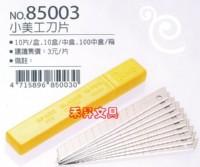 足勇 NO.85003 小美工刀片(10片裝)、小型美工刀補充刀片、刀片寬度:9mm、特價每盒:18元_圖片(1)
