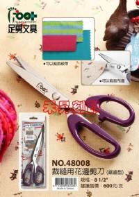 足勇 布料專用 裁縫花邊剪刀 48008 (鋸齒型) 可剪緞帶,齒間距5mm,鋸齒剪刀,花樣剪刀,特價每支:360元_圖片(1)