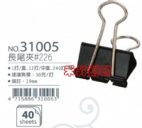 黑色 蝴蝶夾(12支/1打入)燕尾夾、鐵夾子、 長尾夾、尺寸:19mm、特價每盒(打):19元、足勇長尾夾31005_圖片(1)