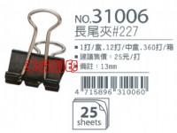 足勇長尾夾#227~NO.31006『尺寸:13mm』可用於大量文件收納、辦公文件更美觀、文件分類有效率、特價每支:3元_圖片(1)