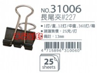 足勇長尾夾31006、黑色 長尾夾(12支/1打入)燕尾夾、鐵夾子、蝴蝶夾、尺寸:13mm、特價每盒(打):16元_圖片(1)