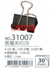 足勇長尾夾31007、黑色 長尾夾(12支/1打入)燕尾夾、鐵夾子、蝴蝶夾、尺寸:15mm、特價每盒(打):16元_圖片(1)