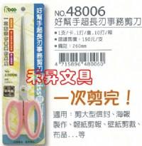 海報剪刀、報紙剪刀、特價每把:90元_圖片(1)